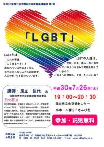 LGBTチラシのサムネイル