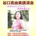 谷口真由美さんポスターのサムネイル