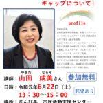 山田さんチラシ – コピーのサムネイル
