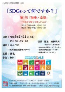 SDGsチラシのサムネイル