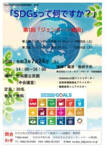 SDGsチラシ1 -地球 – – コピーのサムネイル