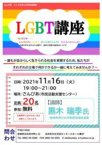 LGBT講座のサムネイル