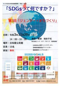 SDG's3のサムネイル